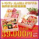 商品画像:菊よし さか井の人気おせち2018楽天、おせち料理「春の歌」