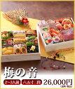 商品画像:まるひろオンラインショップの人気おせち2018楽天、おせち料理「梅の音」