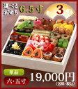 商品画像:産直グルメギフト専門店ギフチョクの人気おせち2018楽天、選べるおせち6.5寸「3」