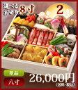 商品画像:産直グルメギフト専門店ギフチョクの人気おせち2018楽天、選べるおせち8寸「2」
