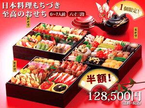 和食おせちの最高峰!!【半額!】日本料理もちづき「至高のおせち」