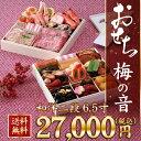 おせち料理「梅の音」の商品画像