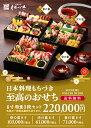日本料理もちづき「至高のおせち」【8寸 和三段セット】(バラ
