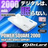 モバイル用充電器超薄型・軽量で大容量なポータブルバッテリー2000mAhPowerSquare2000(PB-110)