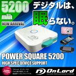 モバイル用充電器格納式USBケーブルポータブルバッテリー5200mAhPowerSquare5200(PB-120)