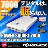 モバイル用充電器大容量2台同時充電対応ポータブルバッテリー7000mAhPowerSquare7000(PB-130)