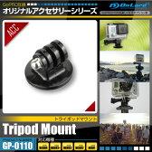 GoPro(ゴープロ)互換 オリジナルアクセサリーシリーズオンロード『トライポッドマウント』(GP-0110) 三脚撮影の必需品 1/4インチカメラネジ穴(ゆうパケット対応)