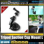 GoPro(ゴープロ)互換オリジナルアクセサリーシリーズオンロード『トライポッドサクションカップマウントL』(GP-0370)360度回転式フレキシブルボールジョイントアーム採用