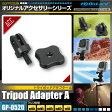 GoPro(ゴープロ)互換 オリジナルアクセサリーシリーズオンロード『トライポッドアダプターA』(GP-0520) アクションカムのマウントベースをカメラネジに