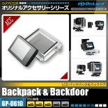 GoPro(ゴープロ)互換オリジナルアクセサリーシリーズオンロード『LCDバックパック&バックドア』(GP-0610)GoPro用高画質液晶ユニットオプショナルバックドア付