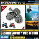 GoPro(ゴープロ)互換オリジナルアクセサリーシリーズオンロード『3ポイントサクションカップマウント』(GP-0730)3つの吸盤で様々な面に張り付けることができるマウント