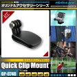 GoPro(ゴープロ)互換 オリジナルアクセサリーシリーズオンロード『クイッククリップマウント』(GP-0740)衣服や帽子にサッと取り付けられる簡易クリップ(ゆうパケット対応)