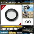 GoPro(ゴープロ)互換 オリジナルアクセサリーシリーズオンロード『レンズプロテクター』(GP-0960) 軽量で透明度が高いアクリル製レンズ保護キャップ(ゆうパケット対応)