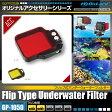 GoPro ゴープロ 互換 アクセサリー 『フリップ式アンダーウォーターフィルター』 (GP-1050) オンロード 水中撮影時の色かぶりを補正して美しい映像に (ゆうパケット)