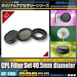 GoPro(ゴープロ)互換オリジナルアクセサリーシリーズオンロード『CPLフィルターセット40.5mm径』(GP-1190)リアルな色表現にベースマウント分離式円偏光フィルター