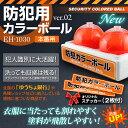 防犯用カラーボール 本番用 (EH1030) 1箱:2個入 ...