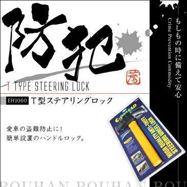 T型ステアリングロック (EH1060) ハンドルロックで車両盗難防止T型
