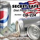 隠し金庫 飲料缶型 『シークレットセーフ Diet Pepsi』 セーフティボックス (OA-224) アメリカン 雑貨 貴重品 タンス貯金 へそくり 防犯