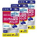 DHC コエンザイムQ10ダイレクト(30日分)【3個セット】
