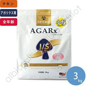 アーテミス アガリクス イミューンサポート I/S 小粒 3kg