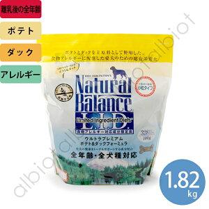 ナチュラルバランス ポテト&ダック スモールバイツ 1.82kg 【あす楽対応】