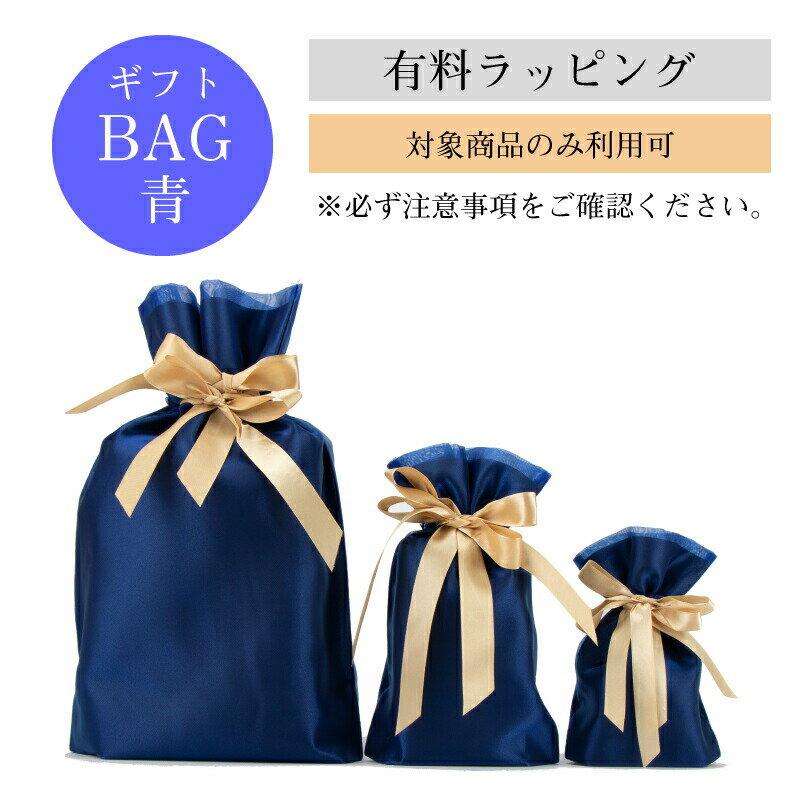【有料770円】ギフトBAG 青 【対応商品限定】ギフト包装 ラッピング※あす楽対応不可