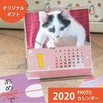 【2020年 オリジナル フォト カレンダー】愛犬 愛猫 ペット 赤ちゃん 子ども 家族 写真 卓上カレンダー。卒団 部活動 引退 プレゼント クリスマス お年賀 プチギフト