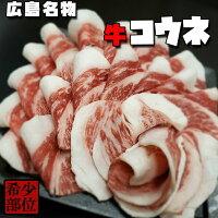 大人気激ウマ!広島名物国産牛コウネ焼肉バーベキューグルメソウルフード
