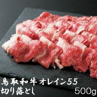 肉匠はなふさ鳥取和牛オレイン55切り落とし(500g)すき焼きしゃぶしゃぶ黒毛和牛高級志向
