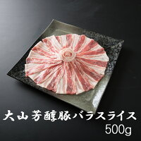 肉匠はなふさ大山芳醇豚バラスライス500gしゃぶしゃぶ炒め物豚肉ポーク焼肉