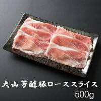 肉匠はなふさ大山芳醇豚ローススライス500gしゃぶしゃぶ炒め物豚肉ポーク焼肉高級志向
