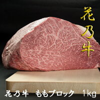 肉匠はなふさ奇跡の牛花乃牛モモブロック塊(1kg)ローストビーフステーキ焼肉黒毛和牛高級志向