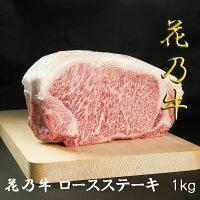 肉匠はなふさ奇跡の牛花乃牛ロースステーキ(1kg)焼肉バーベキューお祝い贈答用高級志向