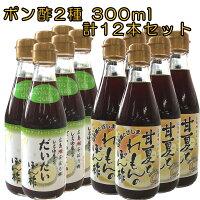 ユーメン醤油甘夏れもんポン酢6本だいだいポン酢6本計12本セット(300ml)贈答