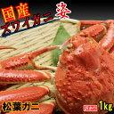 お中元 ギフト ズワイガニ 姿 松葉ガニ 蟹の水揚げ量日本一の境港水揚げ 生 ボイル 冷凍 選択可能 かに 訳あり 蟹 1.0kg前後 国産 送料無料 ギフト 焼きガニ 直送 ずわい蟹 越前がに 日本海