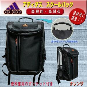 d30e4c595e2b アディダス リュック スクール スクエアディパック YC59017 教科書仕切り付 大容量リュック 学生 通学用 スクールバック adidas  スクールバッグ 通学用リュック リュ.