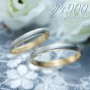 結婚指輪 マリッジリング プラチナ ペアリング PT900 ゴールド K18 刻印無料 Premium Destiny 運命のさだめ プラチナ900 K18 18K ゴールド ピンクゴールド ペア指輪 プラチナリング プレゼント プロポーズ 結婚 婚約 結婚記念 記念日 マリキャン 送料無料 ストレート・・・