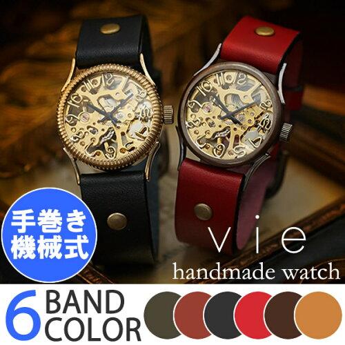 ペアウォッチ ペア 腕時計 WB-055-044 手巻き機械式 vie ヴィー 機械式 ハンドメイド ペア腕時計 ...