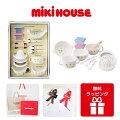 【出産祝いお食い初め】mikihouse★ミキハウス離乳食に便利☆テーブルウェアセット(食器セット)
