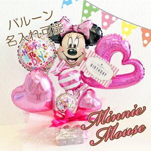 風船ミニーバルーンギフトアレンジお誕生日プレゼントミッキーミニーディズニー