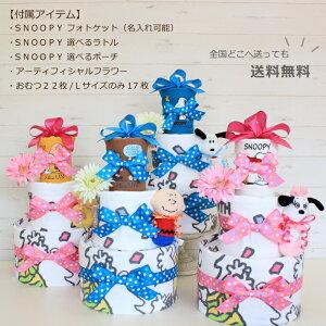 ページ内TOP【おむつケーキ】【出産祝い】スヌーピーの3段おむつケーキ刺繍無料