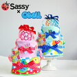 おむつケーキ 出産祝い 送料無料 即日発送 名入れ 刺繍無料 おもちゃ sassy (サッシー)ポップンボール2段おむつケーキ 男の子 女の子 1歳 誕生日 パンパース