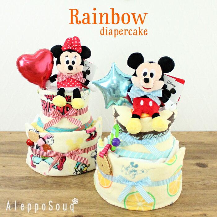 Aleppo Souq/アレッポスーク レインボー おむつケーキ