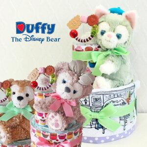 【Duffy】☆ダッフィーもお祝!出産祝い☆おむつケーキ【楽ギフ_包装】