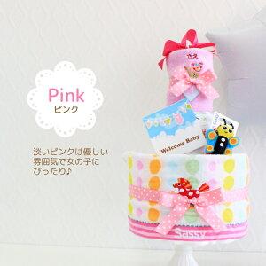 ピンク女の子用