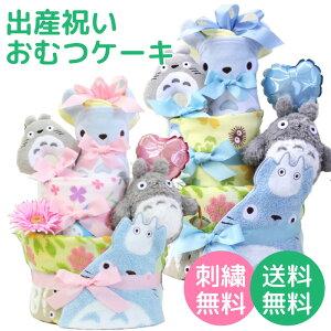おむつケーキ出産祝い豪華トトロアイテム3段おむつケーキ【送料無料】