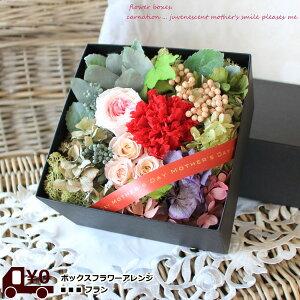 【送料無料】お花がぎっしりなボックスアレンジちゃんとデザインされたフラワーボックスボック...