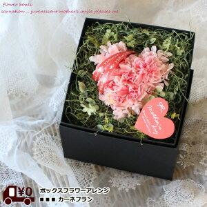 【送料無料】ハートが伝わるボックスアレンジちゃんとデザインされたフラワーボックスボックス...