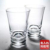 バカラ Baccarat ベガ ハイボール 14cm ペア グラス 2104383