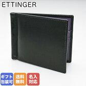 エッティンガー ETTINGER 財布 メンズ 札ばさみ 二つ折り 札入れ マネークリップ メンズ ロイヤルコレクション ST787AJR BLACK ブラック×パープル